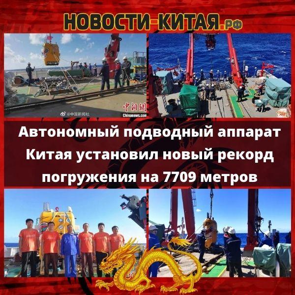 Автономный подводный аппарат Китая установил новый рекорд погружения на 7709 метров