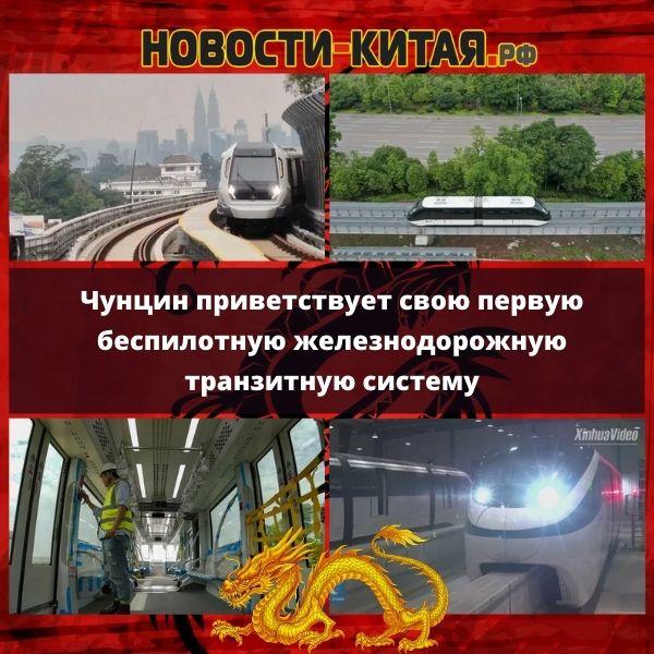 Чунцин приветствует свою первую беспилотную железнодорожную транзитную систему