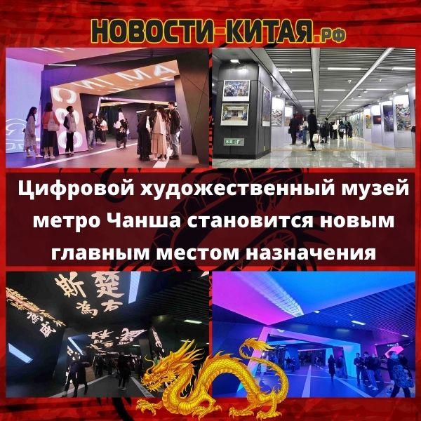 Цифровой художественный музей метро Чанша становится новым главным местом назначения