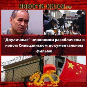 Двуличные чиновники разоблачены в новом Синьцзянском документальном фильме