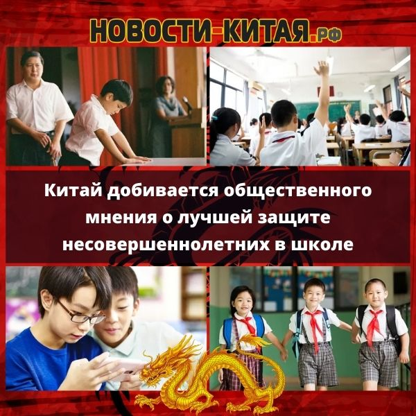 Китай добивается общественного мнения о лучшей защите несовершеннолетних в школе