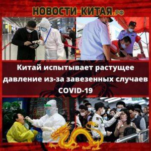 Китай испытывает растущее давление из-за завезенных случаев COVID-19