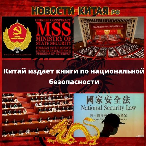 Китай издает книги по национальной безопасности