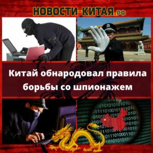 Китай обнародовал правила борьбы со шпионажем