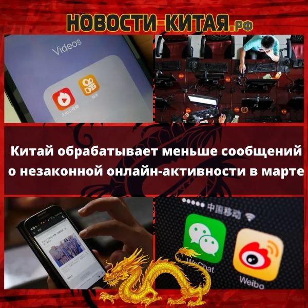 Китай обрабатывает меньше сообщений о незаконной онлайн-активности в марте