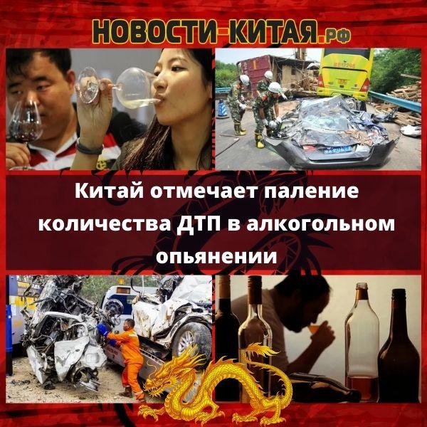 Китай отмечает паление количества ДТП в алкогольном опьянении