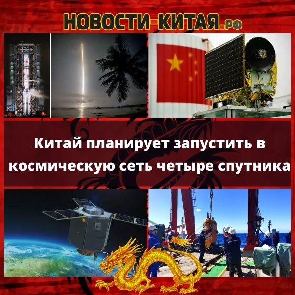 Китай планирует запустить в космическую сеть четыре спутника