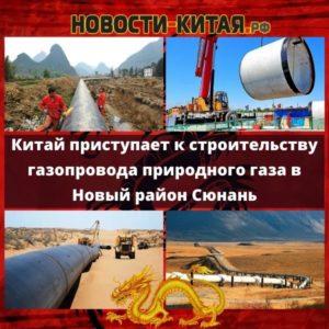 Китай приступает к строительству газопровода природного газа в Новый район Сюнань