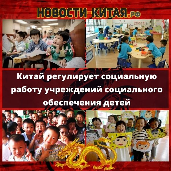 Китай регулирует социальную работу учреждений социального обеспечения детей