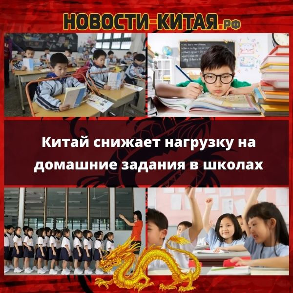Китай снижает нагрузку на домашние задания в школах