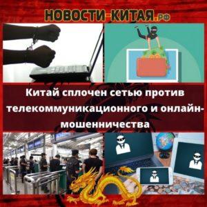 Китай сплочен сетью против телекоммуникационного и онлайн-мошенничества