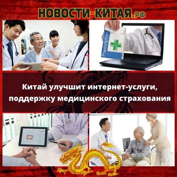 Китай улучшит интернет-услуги, поддержку медицинского страхования