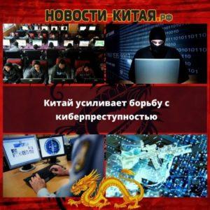 Китай усиливает борьбу с киберпреступностью