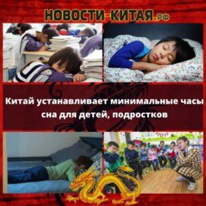 Китай устанавливает минимальные часы сна для детей, подростков