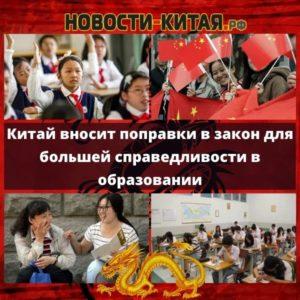Китай вносит поправки в закон для большей справедливости в образовании