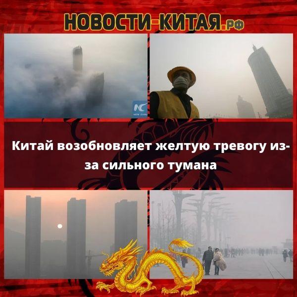 Китай возобновляет желтую тревогу из-за сильного тумана