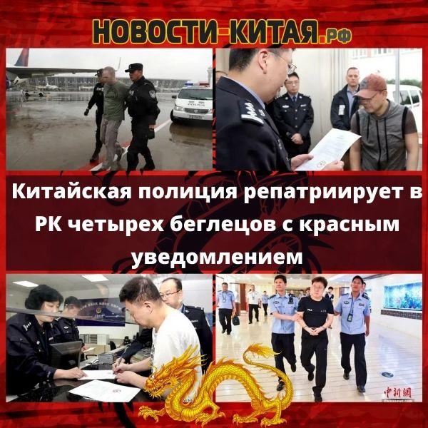 Китайская полиция репатриирует в РК четырех беглецов с красным уведомлением
