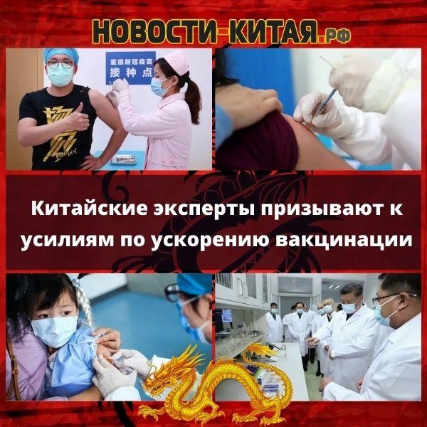 Китайские эксперты призывают к усилиям по ускорению вакцинации