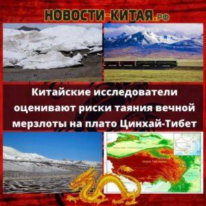 Китайские исследователи оценивают риски таяния вечной мерзлоты на плато Цинхай-Тибет