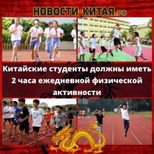 Китайские студенты должны иметь 2 часа ежедневной физической активности