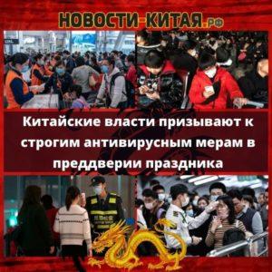 Китайские власти призывают к строгим антивирусным мерам в преддверии праздника