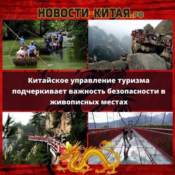 Китайское управление туризма подчеркивает важность безопасности в живописных местах