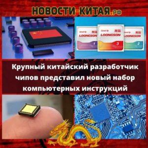 Крупный китайский разработчик чипов представил новый набор компьютерных инструкций