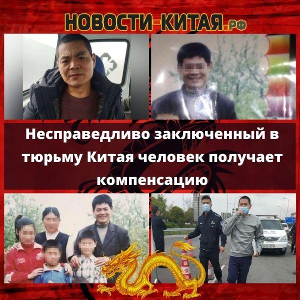 Несправедливо заключенный в тюрьму Китая человек получает компенсацию