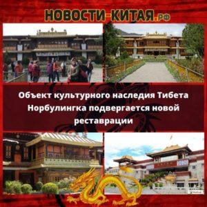 Объект культурного наследия Тибета Норбулингка подвергается новой реставрации