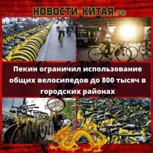 Пекин ограничил использование общих велосипедов до 800 тысяч в городских районах