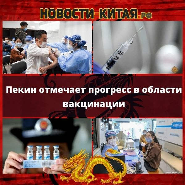 Пекин отмечает прогресс в области вакцинации