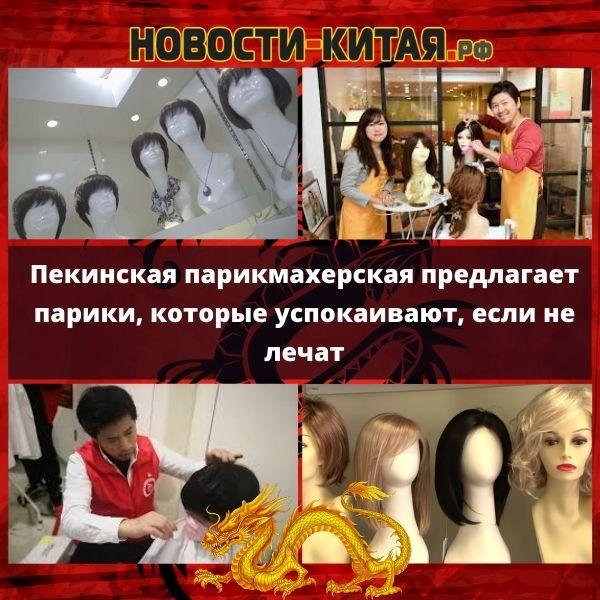 Пекинская парикмахерская предлагает парики, которые успокаивают, если не лечат