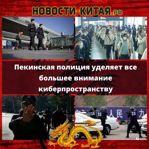 Пекинская полиция уделяет все большее внимание киберпространству