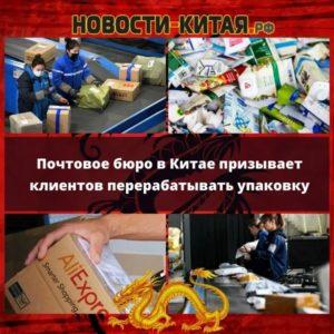 Почтовое бюро в Китае призывает клиентов перерабатывать упаковку