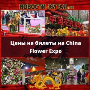 Цены на билеты на China Flower Expo