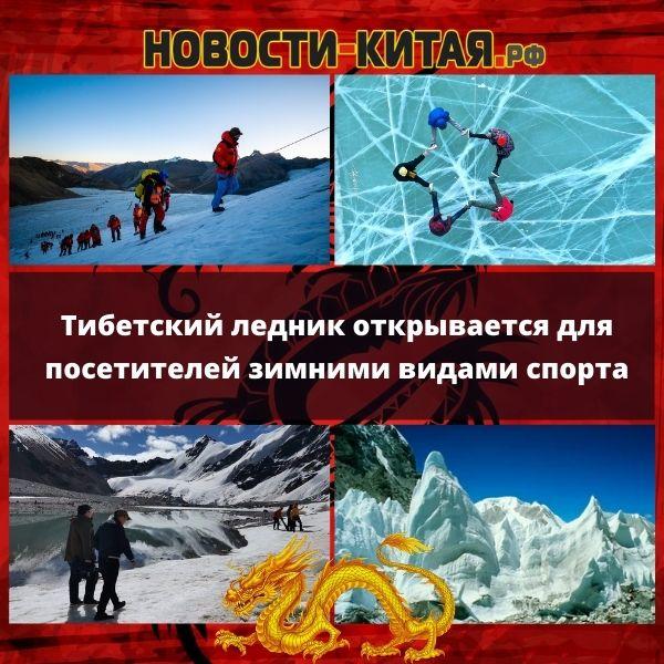 Тибетский ледник открывается для посетителей зимними видами спорта