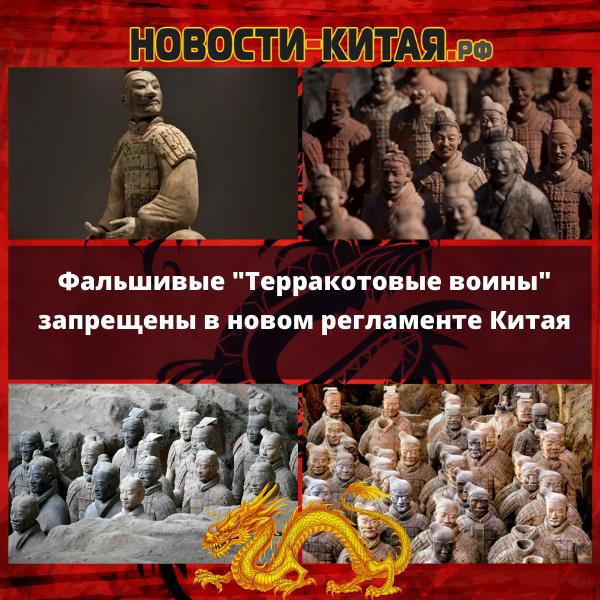 """Фальшивые """"Терракотовые воины"""" запрещены в новом регламенте Китая"""