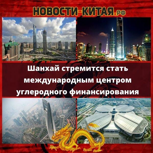Шанхай стремится стать международным центром углеродного финансирования