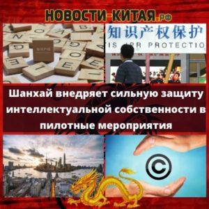 Шанхай внедряет сильную защиту интеллектуальной собственности в пилотные мероприятия