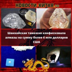 Шанхайская таможня конфисковала алмазы на сумму более 6 млн долларов США