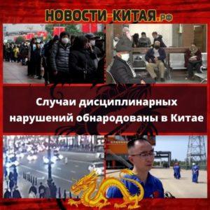 Случаи дисциплинарных нарушений обнародованы в Китае