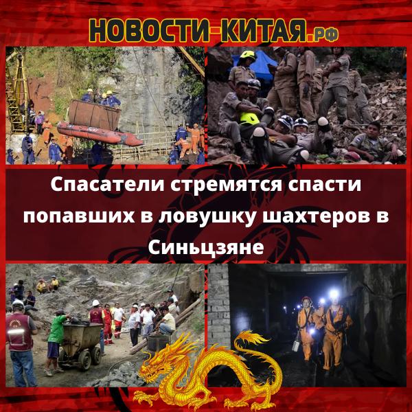 Спасатели стремятся спасти попавших в ловушку шахтеров в Синьцзяне