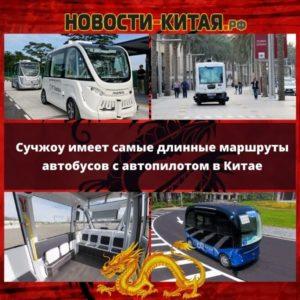 Сучжоу имеет самые длинные маршруты автобусов с автопилотом в Китае