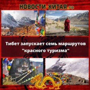 Тибет запускает семь маршрутов красного туризма