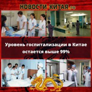 Уровень госпитализации в Китае остается выше 99%