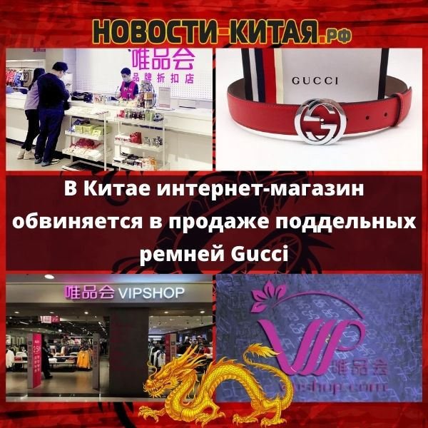 В Китае интернет-магазин обвиняется в продаже поддельных ремней Gucci