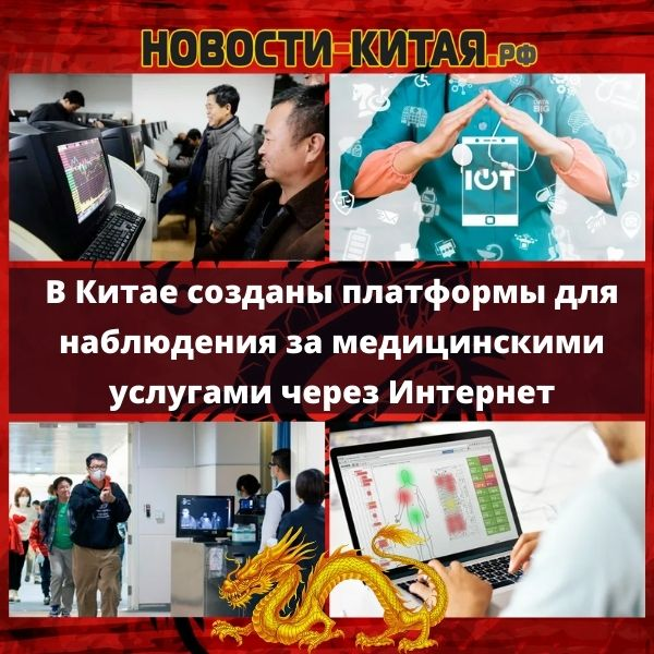 В Китае созданы платформы для наблюдения за медицинскими услугами через Интернет
