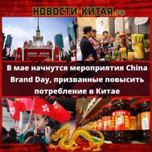 В мае начнутся мероприятия China Brand Day, призванные повысить потребление в Китае
