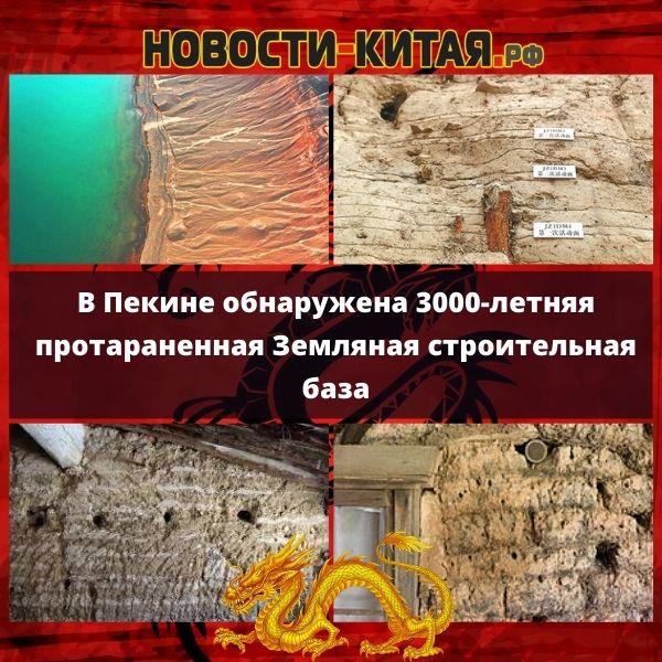 В Пекине обнаружена 3000-летняя протараненная Земляная строительная база