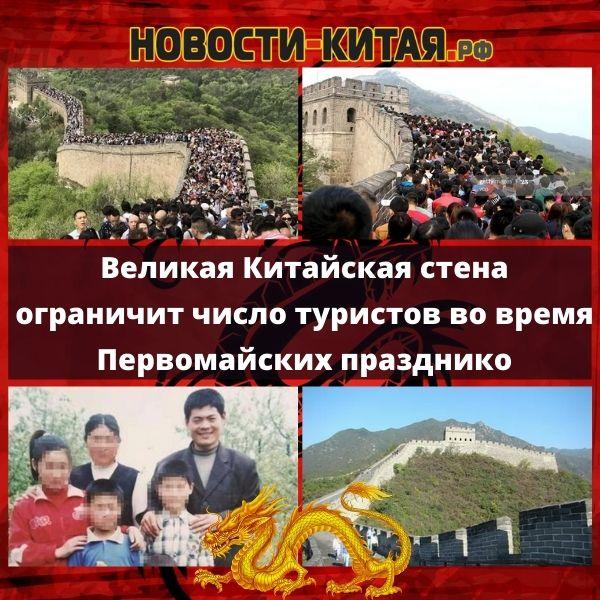 Великая Китайская стена ограничит число туристов во время Первомайских празднико